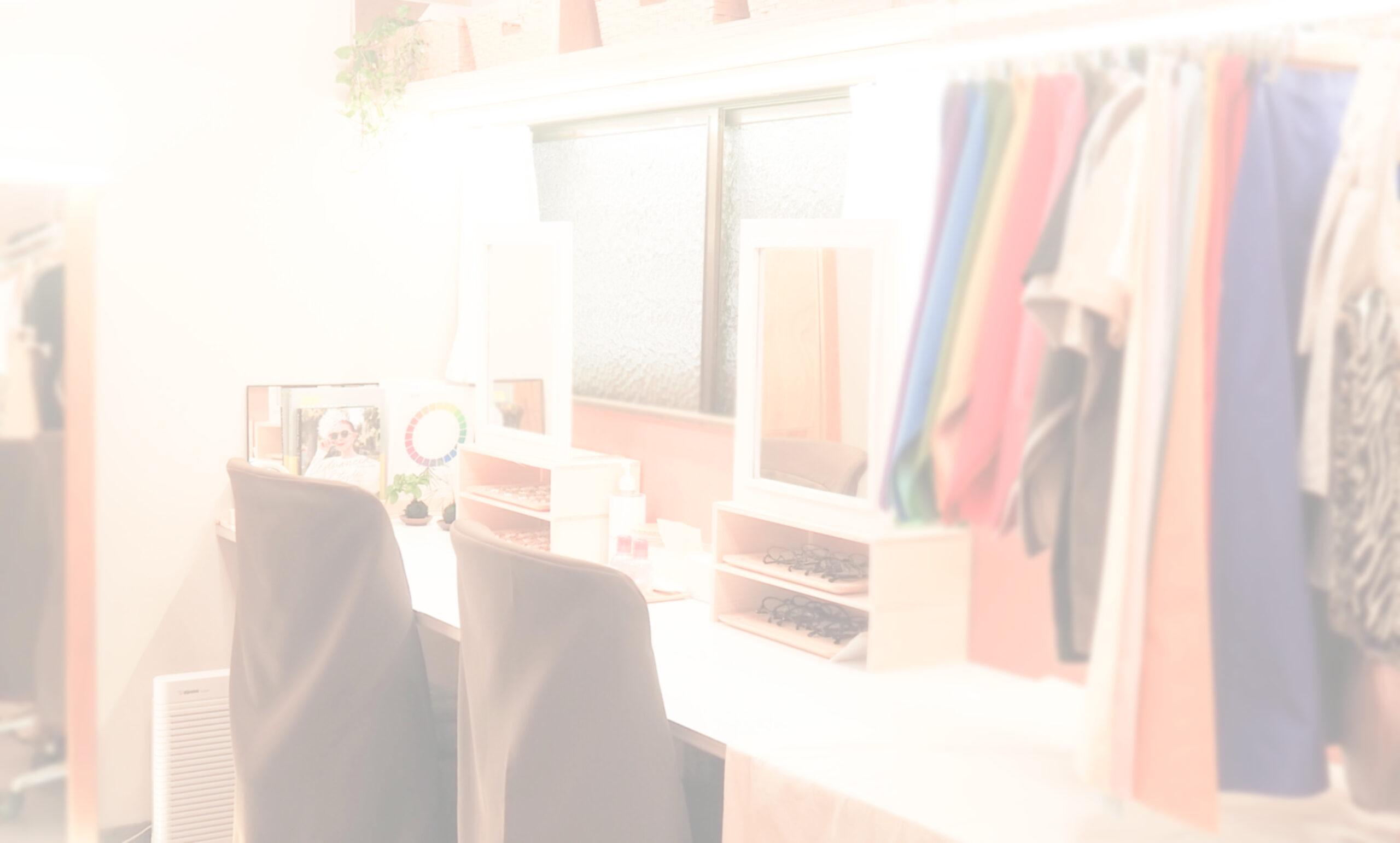 【パーソナルカラー・骨格タイプ診断】パーソナルスタイリングhanairo【東京・新宿】